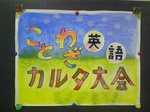 0622E.Karuta.jpg