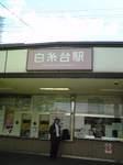 seibu.line.stn1.jpg